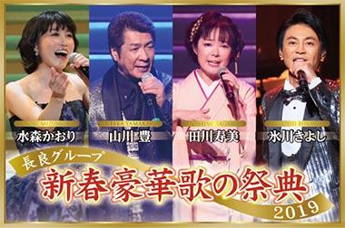 長良グループ・新春号か歌の祭典2019s