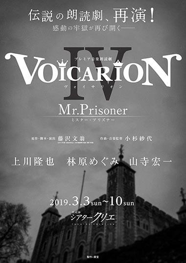 ヴォイサリオン2019帝劇
