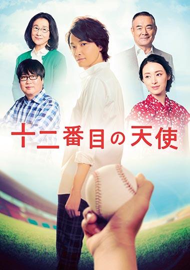 12番目の天使angel_sokuho_006