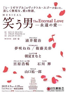 ミュージカル『笑う男 The Eternal Love -永遠の愛-』s
