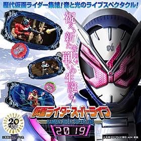 全栄企画仮面ライダー201812a