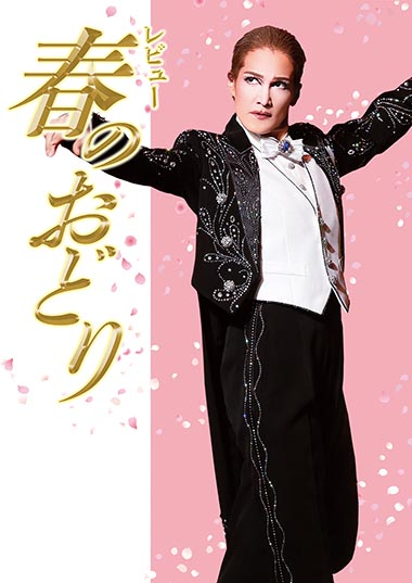 2019OSK日本歌劇団 レビュー春のおどり