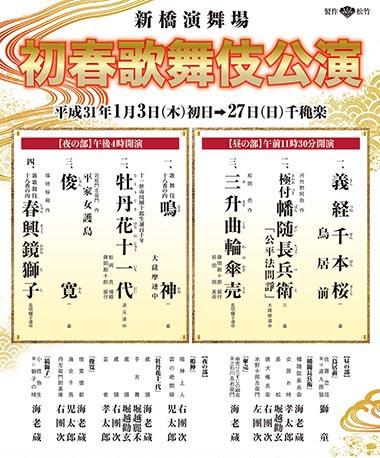 182046@[001-001]初春歌舞伎公演仮チラシ_wa17a