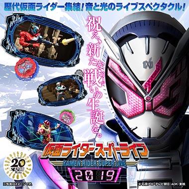 全栄企画仮面ライダー201812