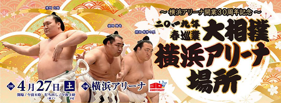 大相撲横浜アリーナ2019
