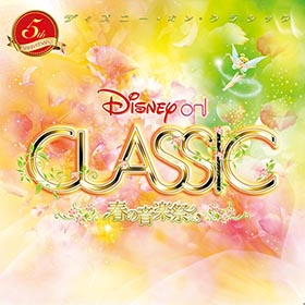ディズニー・オン・クラシック201812KO-s Presentation licensed by Disney Concerts. ©︎Disney