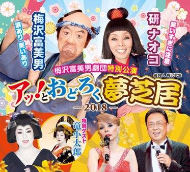 ■梅沢富美男劇団特別公演 アッ!とおどろく「夢芝居」[大阪]