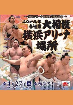 大相撲横浜アリーナHP760×570