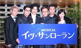 ■ミュージカル「イヴ・サンローラン」制作発表レポート