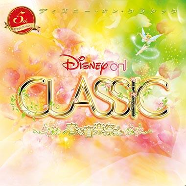 ディズニー・オン・クラシック201812KO Presentation licensed by Disney Concerts. ©︎Disney