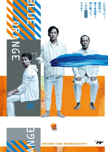 株式会社インタースペース_BLUE/ORANGEチラシ表面_450px