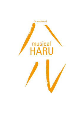 haru_rogo_tate