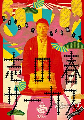 ディスクガレージshinoharu_190222_280