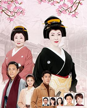 1906明治座_坂本冬美特別公演チラシ_280
