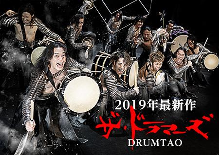 タオ_DRUM TAO 2019 ザ・ドラマーズ450