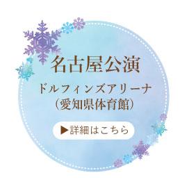 2DOI名古屋公演2019