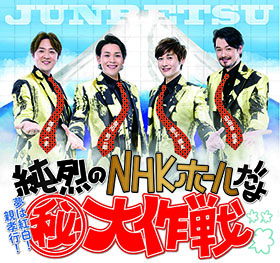 NHK2019純烈コンサート0309
