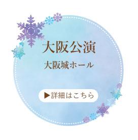 2DOI大阪公演2019