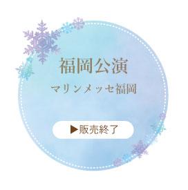 2DOI福岡公演2019終了