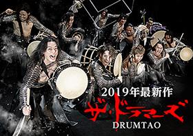 タオ_DRUM TAO 2019 ザ・ドラマーズ280