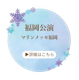 2DOI福岡公演2019