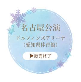 2DOI名古屋公演2019終了