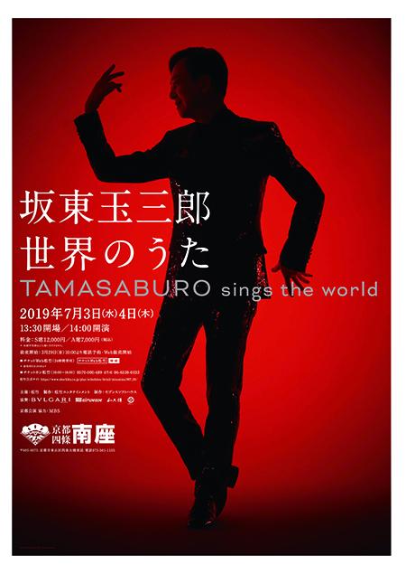 松竹株式会社_坂東玉三郎世界のうたポスター画像450