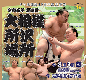 ぴあ名古屋_令和元年夏巡業_大相撲所沢場所280