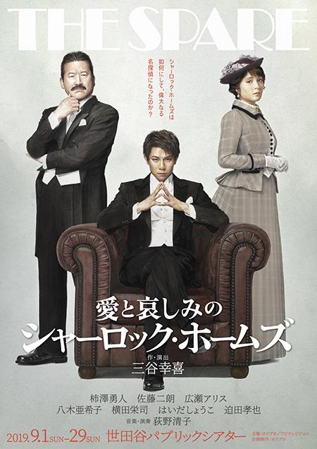 株式会社ホリプロ_愛と哀しみのシャーロック・ホームズ【表】本チラシ450