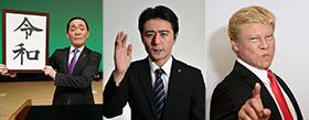 新歌舞伎座_2019ザニュースペーパー瓦版大阪夏の陣280