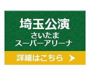 恐竜に会える夏公演埼玉btn