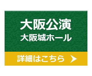 恐竜に会える夏公演大阪btn