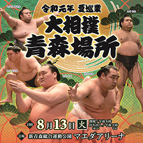 ぴあ名古屋_令和元年夏巡業_大相撲青森場所280