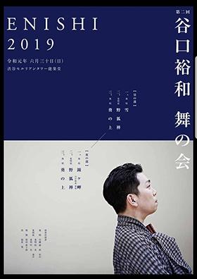 新橋演舞場_谷口裕和 舞の会01_280