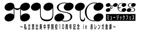 キョードー横浜_ミュージックフェスMUSiCFES_450