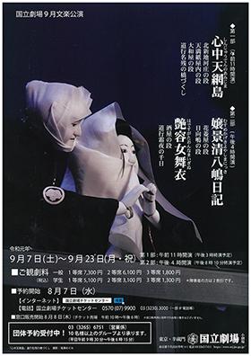 国立劇場9月文楽9月仮チラシ_280