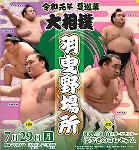 ぴあ名古屋_令和元年夏巡業_大相撲羽曳野場所280
