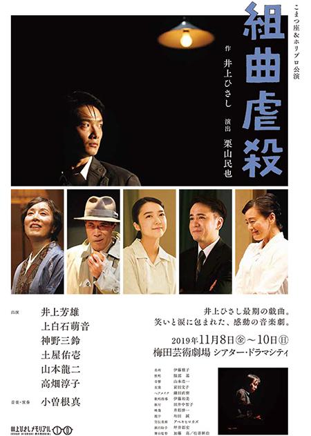 梅田芸術劇場_組曲虐殺kumikyoku2019_f_450