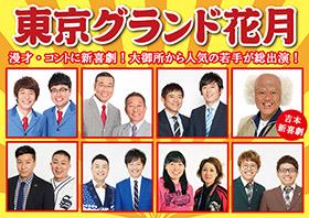 よしもと_東京グランド花月2019年8月宣材(チケットCD様)280