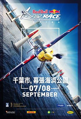 キョードー東京Red Bull Air Race CHIBA 2019_RBAR-Chiba-メイン280