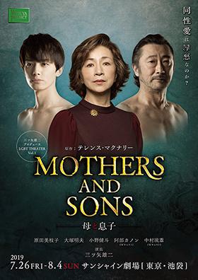 サンライズ_マザーアンドサン母と息子MOTHERSANDSONS_omote_MIHON280