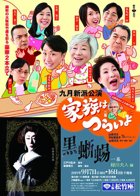 松竹201909九月新派公演仮チラシ(表)450