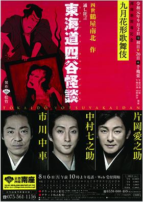 松竹株式会社_南座9月花形歌舞伎仮チラシ②280