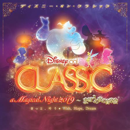 キョードー大阪_ディズニー・オン・クラシック_まほうの夜の音楽会2019_Presentation licensed by Disney Concerts. ©Disney450