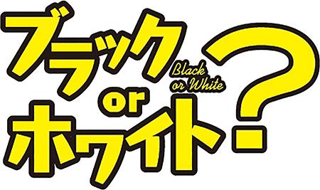 「ブラックorホワイト?」タイトルロゴ450