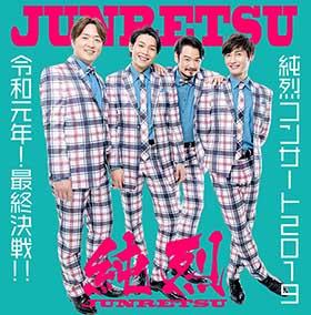 アイエス_純烈JR中野(文字入り)280