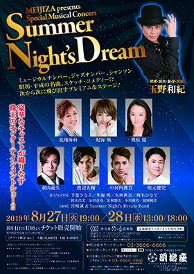 明治座_サマーナイトドリームSummer Nights Dream280