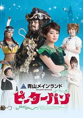 梅田芸術劇場_ピーターパン5月8日12時以降使用可。宣伝ビジュアル280