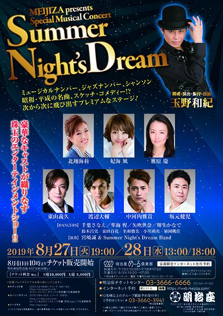 明治座_サマーナイトドリームSummer Nights Dream450