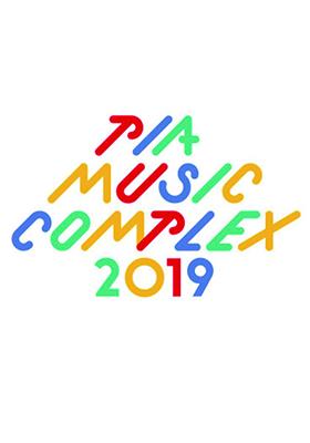 PIA MUSIC COMPLEX 2019_イチオシ